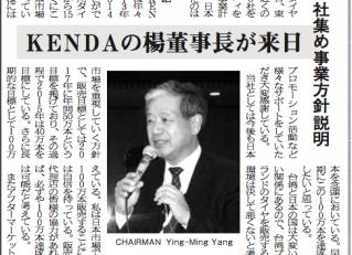 自動車タイヤ新聞(1/21)に記事が掲載されました