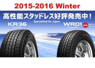 2015-16冬のスタッドレスタイヤ好評発売中!