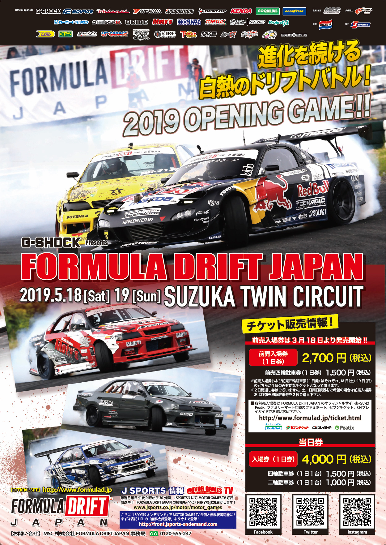 FORMULA DRIFT JAPAN – SUZUKA TWIN CIRCUIT (2019.5.18 / 19)