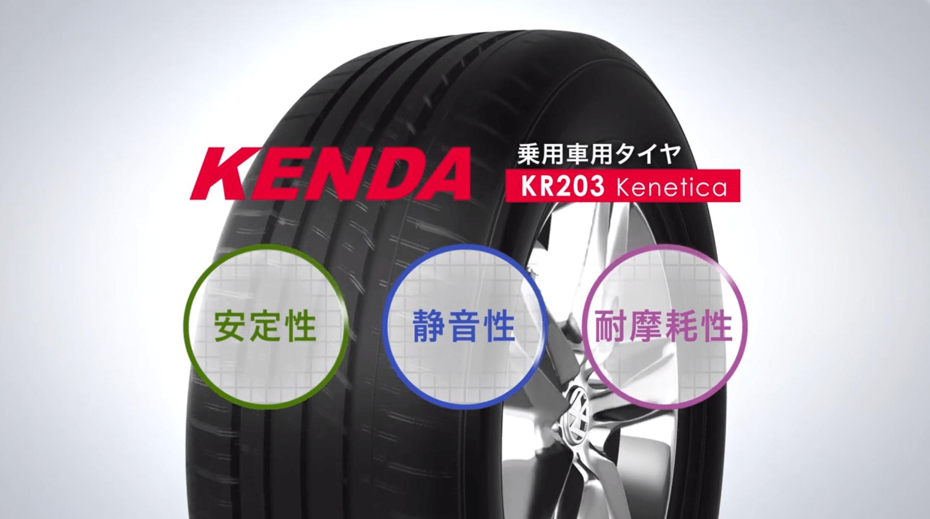 KENDA 乗用車用タイヤ KR203 Kenetica のご紹介
