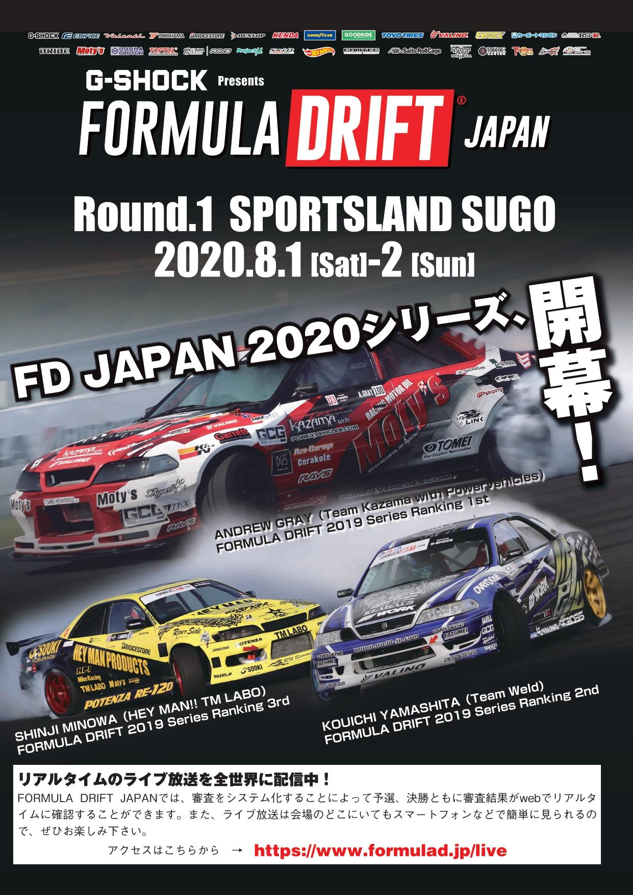 FORMULA DRIFT JAPAN – ROUND.1 SPORTSLAND SUGO (2020.8.1 / 2)