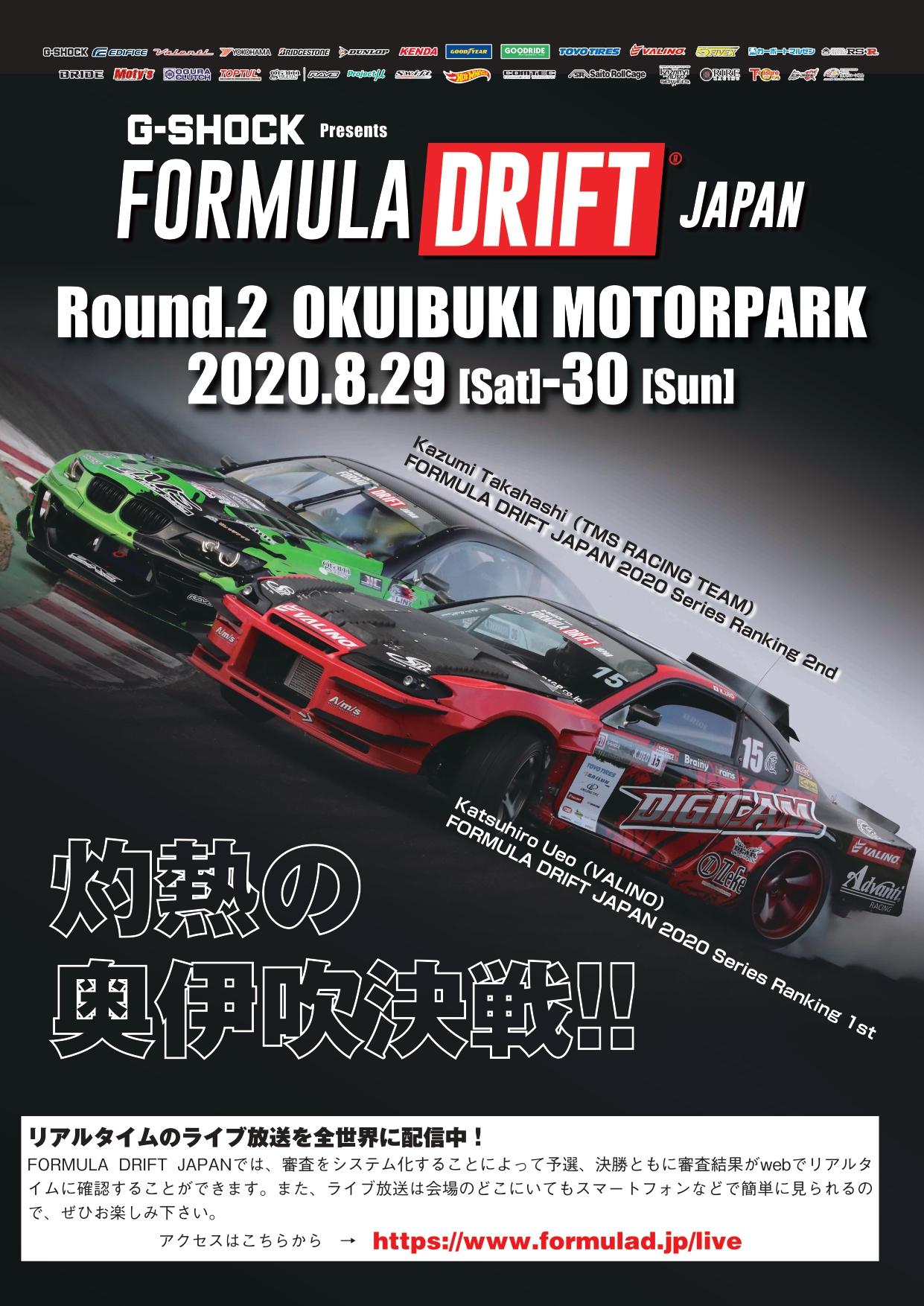 FORMULA DRIFT JAPAN – ROUND.2 OKUIBUKI MOTORPARK (2020.8.29 / 30)