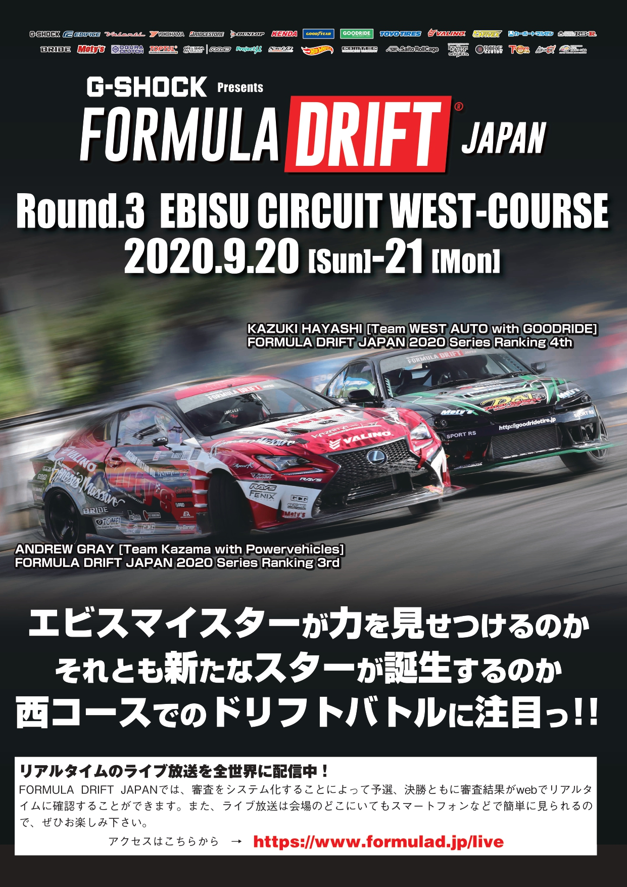 FORMULA DRIFT JAPAN – EBISU CIRCUIT WEST-COURSE (2020.9.20 / 21)