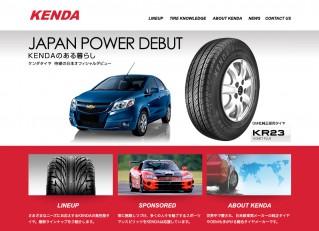 KENDA JAPAN 公式ウエブサイトを公開しました。